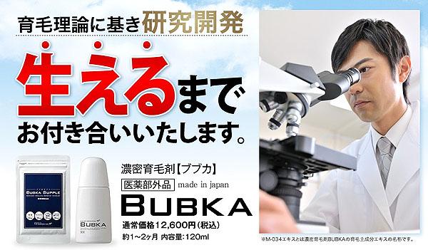 BUBKA 原因を徹底的に追究し、とことん対処する