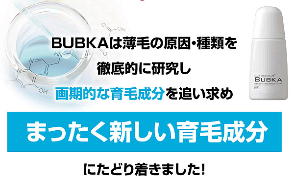 BUBKA あなたがあきらめないかぎり徹底対応