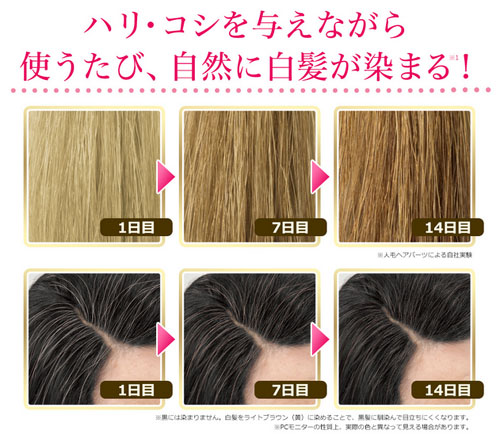 利尻ヘアカラーエッセンスは使うたび自然に白髪が染まって行きます